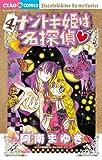 ナゾトキ姫は名探偵 4 (ちゃおフラワーコミックス)
