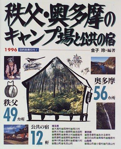 秩父・奥多摩のキャンプ場と公共の宿 (1996年版)