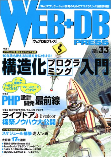 WEB+DB PRESS Vol.33の詳細を見る