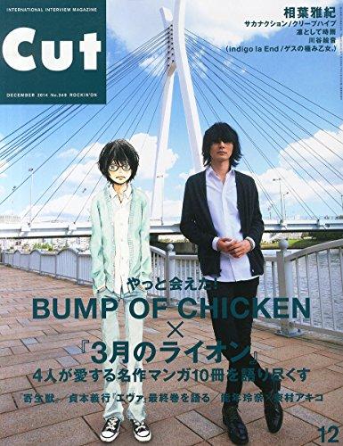 「ロストマン」BUMP OF CHICKENの最高傑作との噂も…?ミスチルの桜井和寿もカバー!の画像