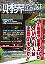 2019年7月号 告示まで2カ月を切った会津若松市長選― (財界ふくしま)