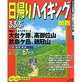 日帰りハイキング関西 (るるぶ情報版―京阪神)