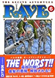 RAVE(6) (講談社漫画文庫)