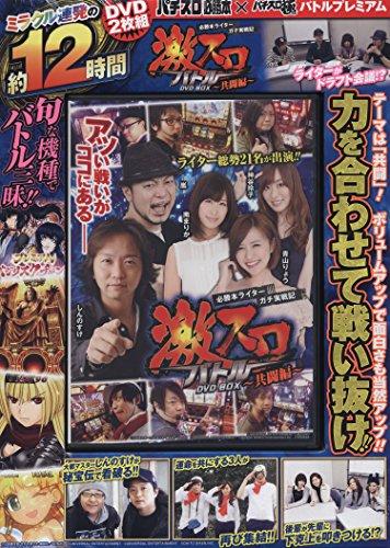 必勝本ライターガチ実戦記 激スロバトル DVD BOX ~共闘編~ (<DVD>)