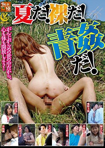 It is summer! Naked! Wanking! [DVD]