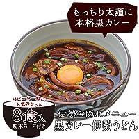 黒カレー 伊勢うどん お徳用 8食 ( 粉末スープ付 )
