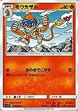 ポケモンカードゲームSM/モウカザル(C)/ウルトラサン