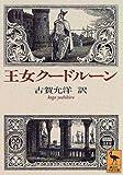 王女クードルーン (講談社学術文庫) 画像