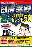 日商簿記2級テーマ別重要問題セレクト50 商業簿記 <第3版> (最速マスターシリーズ)
