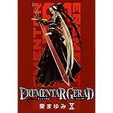 EREMENTAR GERAD 10巻 (コミックブレイド)