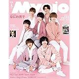 Myojo(ミョージョー) 2021年 05月号 [雑誌]