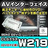 IN-BZ-02VID01 MercedesBenz/メルセデスベンツ BENZ02VID AVインターフェイス CLSクラス C219/W219(2004-2008/06:DVDナビ装着車) (インターフェイス 地デジ 割り込み 純正モニター インターフェイスジャパン バックカメラ)