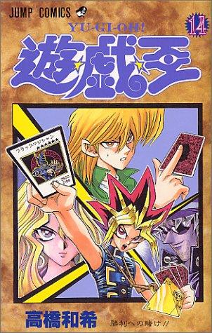 遊☆戯☆王 (14) (ジャンプ・コミックス)