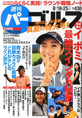 週刊パーゴルフ 2015年 8/25 号 [雑誌]