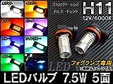 AP LEDバルブ H11 5面 7.5W 12V フォグランプ交換用 ブルー AP-SINA-LED015-BL 入数:2個