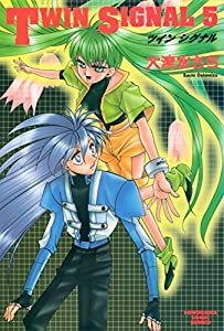 TWIN SIGNAL(5) (ソノラマコミック文庫)