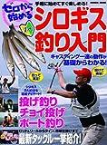 ゼロから始めるシロギス釣り入門(COSMIC MOOK) 画像