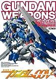 ガンダムウェポンズ 機動戦士ガンダム00V編 (ホビージャパンMOOK 336)
