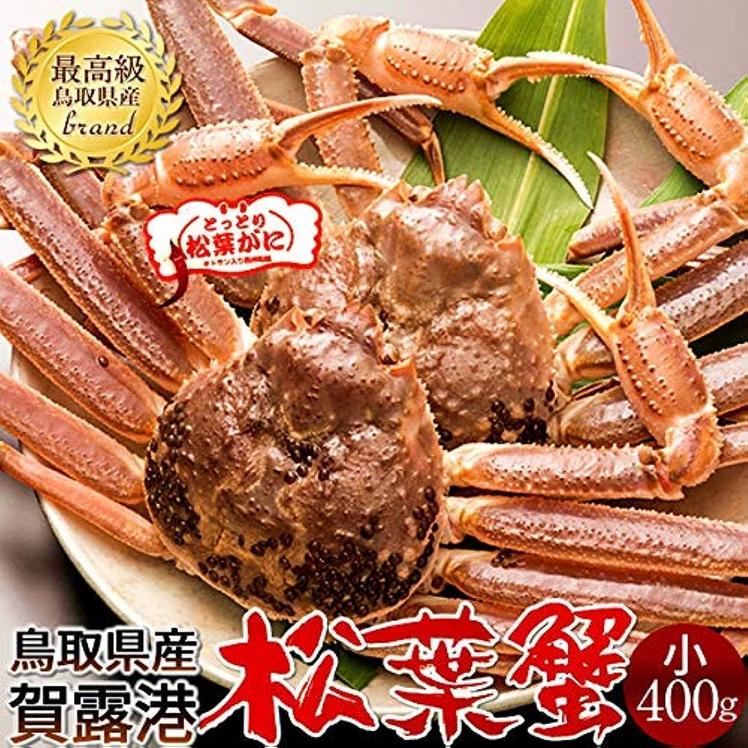 広範囲にコショウ週末かに 松葉ガニ[小]400g×2尾 松葉蟹 活がに 鳥取県産 ブランドタグ付きマツバガニ 日本海ズワイガニ