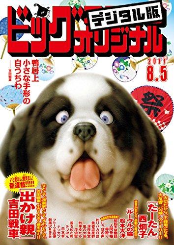ビッグコミックオリジナル 2017年15号(2017年7月20日発売) [雑誌]