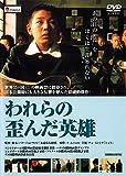 われらの歪んだ英雄 [DVD]