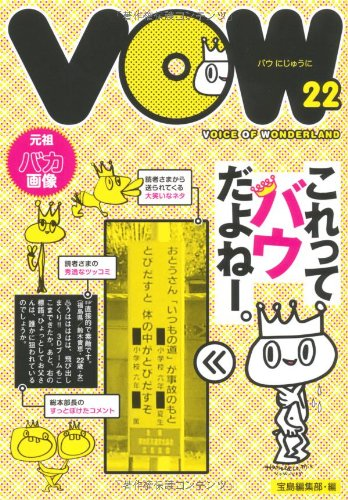 VOW22の詳細を見る