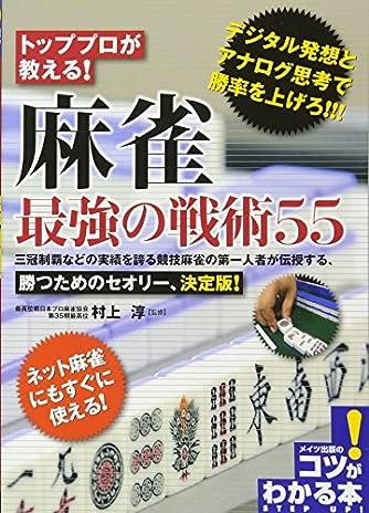 トッププロが教える! 麻雀 最強の戦術50 (コツがわかる本!)