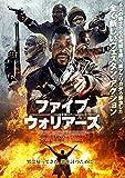 ファイブ・ウォリアーズ[DVD]