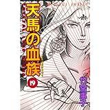 天馬の血族 (第19巻) (あすかコミックス)