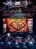 和楽器バンド 大新年会2018横浜アリーナ ~明日への航海~(DVD2枚組+CD2枚組)(スマプラ対応) (初回生産限定盤)