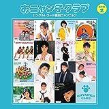 シングルレコード復刻ニャンニャン[通常盤]2