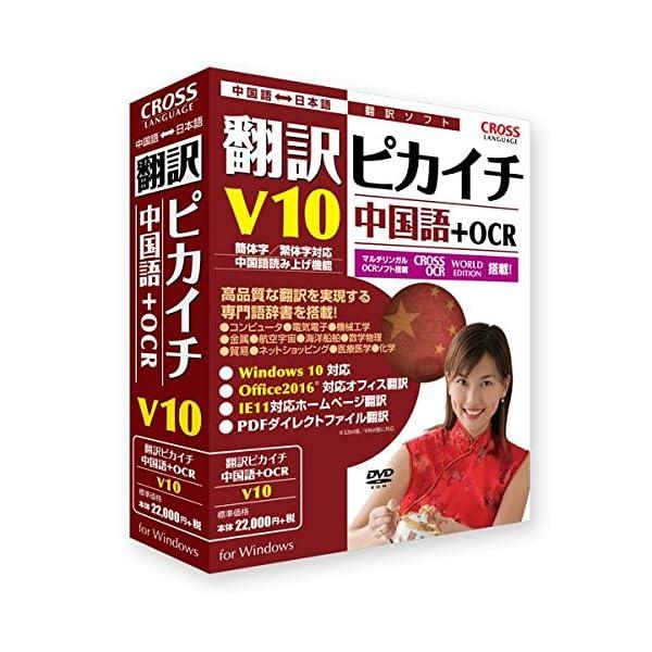翻訳ピカイチ 中国語 V10+OCRの商品画像