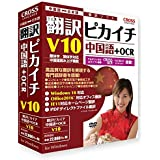 翻訳ピカイチ 中国語 V10+OCR