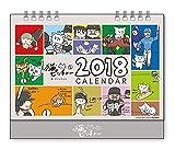 卓上 猫ピッチャーカレンダー