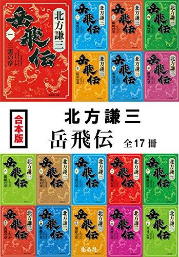 [画像:【合本版】岳飛伝(全17冊) (集英社文庫)]