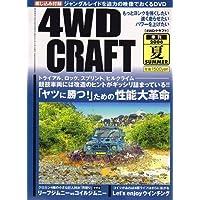 4WD CRAFT (クラフト) 2006年 08月号 [雑誌]