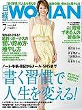 日経 WOMAN (ウーマン) 2011年 07月号 [雑誌]