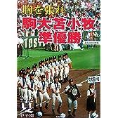 胸を張れ 駒大苫小牧準優勝―2006夏甲子園