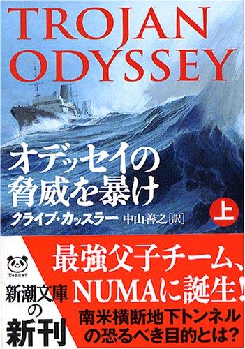 オデッセイの脅威を暴け〈上〉 (新潮文庫)の詳細を見る