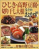 「ひじき・高野豆腐・切り干し大根」などのおかず—栄養がぎっしり詰まった乾物料理128のレシピ (レディブティックシリーズ (1804))