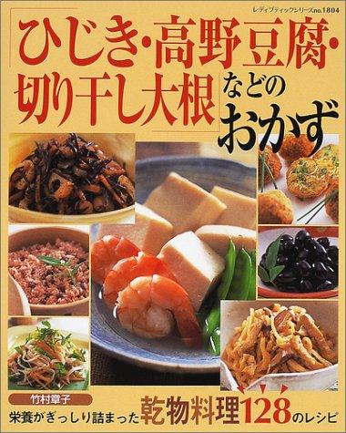 「ひじき・高野豆腐・切り干し大根」などのおかず―栄養がぎっしり詰まった乾物料理128のレシピ (レディブティックシリーズ (1804))