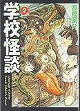 学校怪談 (2) (秋田文庫 (55-2))