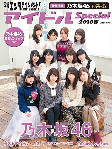 日経エンタテインメント!  アイドルSpecial 2018春 (日経BPムック)