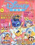 Disney FAN (ディズニーファン) 2005年 06月号