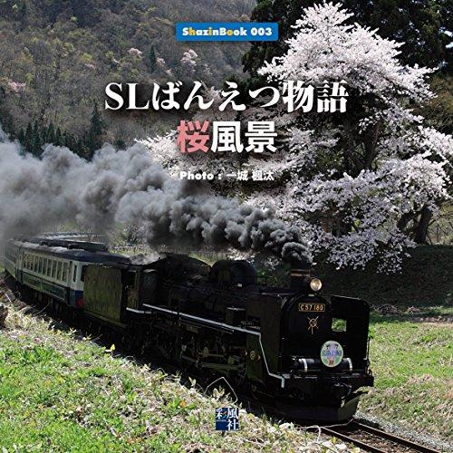 SLばんえつ物語 桜風景 ShazinBookシリーズ