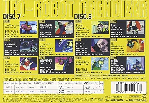 UFOロボ グレンダイザー VOL.4 [DVD]