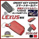 【送料無料】 LEXUS 純正スマートキーカバー 本革 レクサス スマートキーケース 車種専用設計 2COLOR