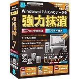 HD革命/Eraser_Ver.7_パソコン完全抹消&ファイル抹消_通常版 ハードディスク SSD データ 抹消 消去 情報漏えい対策 抹消ソフト イレーサー
