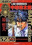公権力横領捜査官中坊林太郎 1 (プレイボーイコミックス)