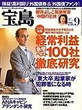 宝島 2006年 09月号 [雑誌]